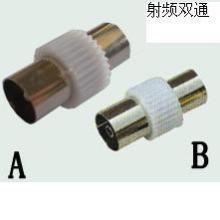 供应射频双通对接头,闭路电视器材接插件,冷压头螺纹头,分配器,用户盒批发