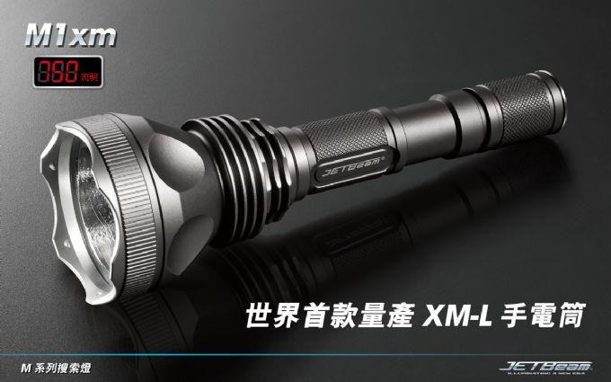 供应JETBeamM1xm手电筒 M1xm XM-L T6 电筒