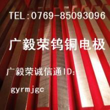 供应CuW70钨铜圆棒 CuW70耐磨钨铜板材 耐高温钨铜条