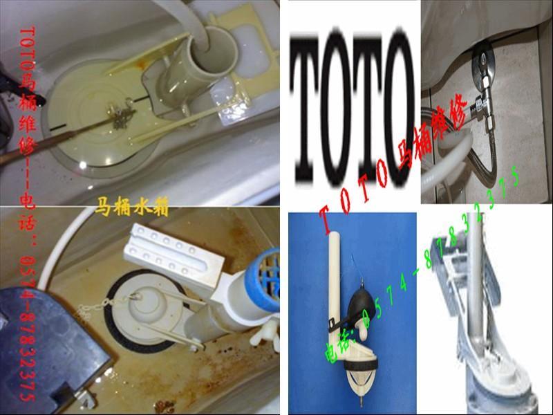 宁波toto马桶维修_马桶图片|马桶样板图|宁波HCG和成马桶维-宁波