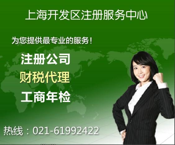 注册上海绿化园林设备公司销售