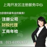 注册光学仪器公司 注册上海光学仪器公司