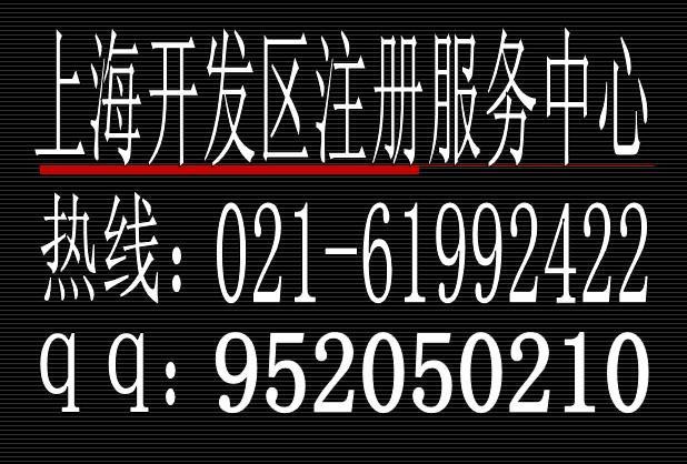 上海注册实业有限公司 如何注册上海实业公司