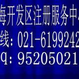 注册上海玩具公司,注册玩具公司多少钱