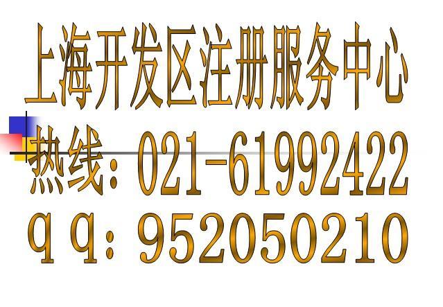 上海注册贸易有限公司销售