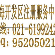 注册上海服饰公司,注册服饰公司多少钱