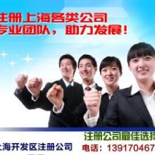 注册电子产品公司 注册上海电子产品公司