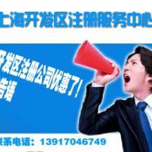 注册精密设备公司 注册上海精密设备公司