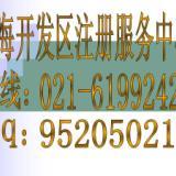 上海注册服饰有限公司 如何注册上海服饰公司