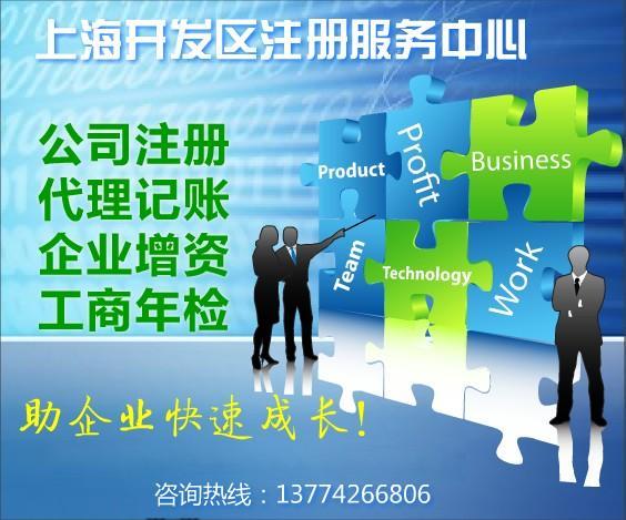 注册轴承公司 注册上海轴承公司