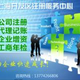 注册生物工程公司 注册上海生物工程公司