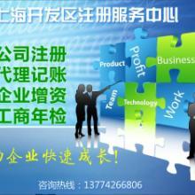 注册服装设备公司 注册上海服装设备公司