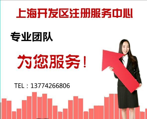 注册纺织机械配件公司 注册上海纺织机械配件公司