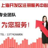 注册服饰公司,注册上海服饰公司