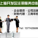注册仪器仪表公司 注册上海仪器仪表公司