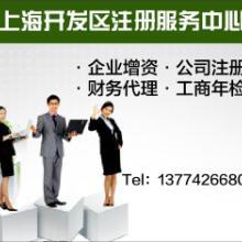注册紧固件公司 注册上海紧固件公司