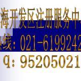 注册上海阀门公司,注册阀门公司多少钱