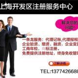 注册床上用品公司 注册上海床上用品公司
