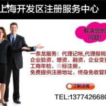 注册通讯器材公司 注册上海通讯器材公司