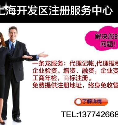 注册供应链公司图片/注册供应链公司样板图 (1)
