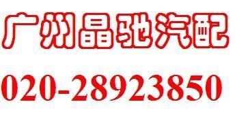 广州市晶驰汽车配件贸易有限公司