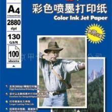 供应天之印220克A4名片纸