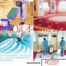 供应丰台区保洁公司六里桥清洗地毯公司沙发清洗 地板打蜡公司京才丰图片