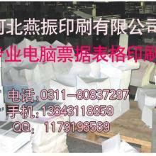 各类工厂送货单ISO表格多联 各类工厂送货单ISO表格多联单据批发