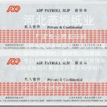 供应用于办公的厂家专业印刷各种商业票据打孔票据