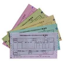 供应保密信封印刷不干胶印刷打孔票据批发