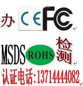 供应手机电池CE认证ROHS检测,其他电池UN38,3测试