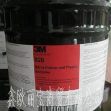 供应3M826胶粘剂