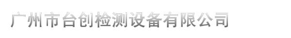 广州市台创检测设备有限公司