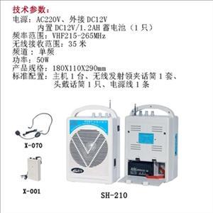供应专业邦华扩音机SH-210