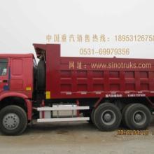 供应中国重汽豪沃十轮300马力自卸翻斗车