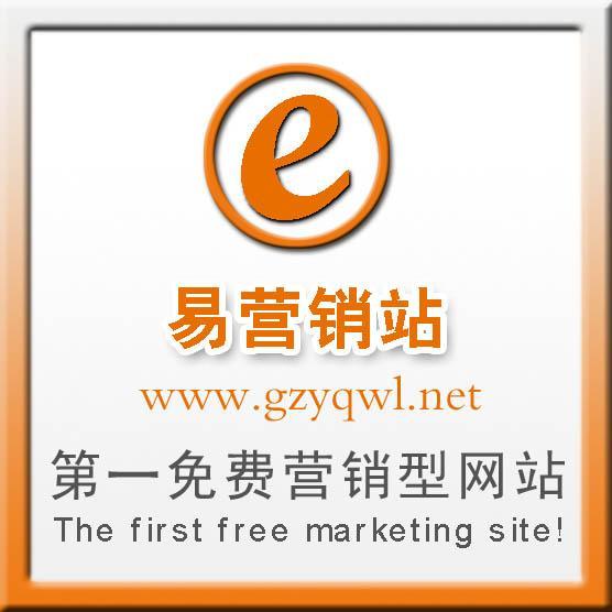 易营销站(第一费营销型网站建设)