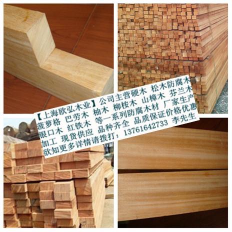 供应巴劳木、巴劳木板材、巴劳木防腐木、巴劳木加工厂、巴劳木生产加工厂