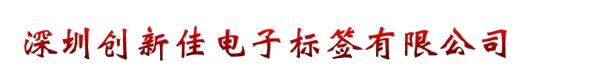 深圳创新电子标签有限公司