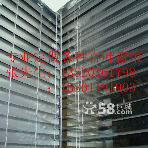 北京定做窗帘,定做卷帘,定做电动窗帘,定做百叶遮光窗帘制作