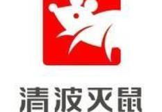 天津清波环保技术开发有限公司简介