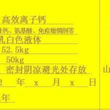 供应高效离子钙批发