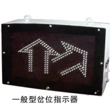 供应岔位指示器图片