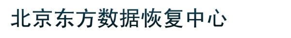 北京东方数据恢复中心