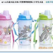 儿童水壶/水杯/可爱塑料吸管杯/批发