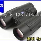 供应蔡司胜利8X42T望远镜