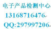 供应接线端子EN60998测试认证13168716476李生图片