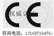 供应仿真器CE认证公司13168716476李生批发