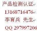 供应数码产品CE,FCC,C-TICK测试13168716476批发