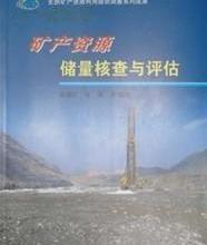 供应矿产资源储量核查与评估