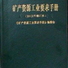 供应矿产资源工业要求手册2012年修订本